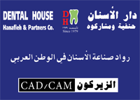 DENTAL HOUSE(Hanafieh) Co.